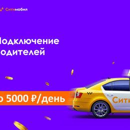 """Водители - Водитель такси к партнёру сервиса """"Ситимобил"""", 0"""