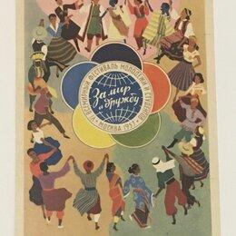 Открытки - Открытка Всемирный фестиваль молодёжи и студентов в москве 1957, 0