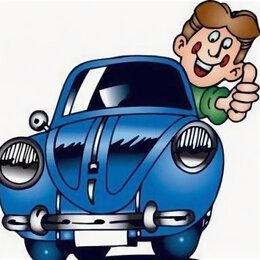 Курьеры - Водитель-Курьер на личном авто (категория В), вахта, 0
