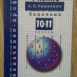 Учебные пособия - Задачник по физике Рымкевич А.П. 10-11 класс, 0