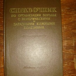 Медицина - Справочник по борьбе с венерическими и кожными болезнями 1961 год, 0