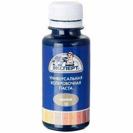 Ингредиенты для приготовления напитков - Колер 0,1л, №18 синий Лазурит, 0