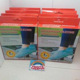 Чехлы для одежды и обуви - Водонепроницаемые силиконовые чехлы для обуви Waterproof silicone shoe cover, 0