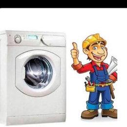 Ремонт и монтаж товаров - Ремонт стиральных машин на дому , 0