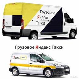 Водители - Водитель в Яндекс Грузовой. Ежедневные выплаты, 0