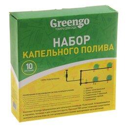 Капельный полив - Комплект для капельного полива, на 10 растений, Greengo, 0