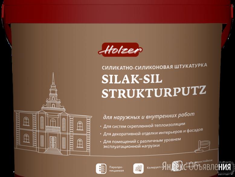 декоративные штукатурки Россия Декоративные штукатурки Holzer (Хольцер) SILAK... по цене 3469₽ - Краски, фото 0