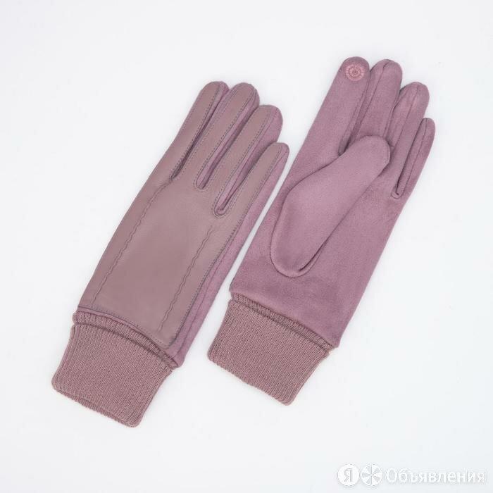 Перчатки женские, безразмерные, без утеплителя, цвет сиреневый по цене 722₽ - Средства индивидуальной защиты, фото 0