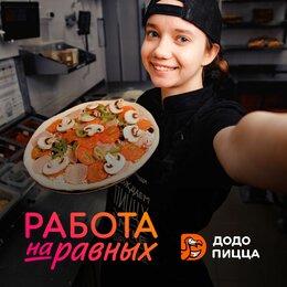 Работники кухни - Повар-пиццамейкер (без опыта), 0