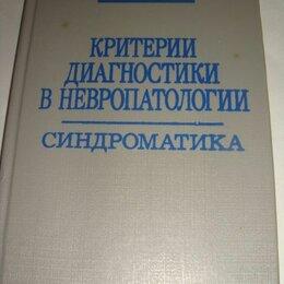 Медицина - Горбач Критерии диагностики в невропатологии 1995 год, 0