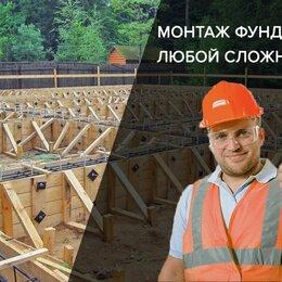 Архитектура, строительство и ремонт - Монтаж фундамента, фундамент под ключ, 0