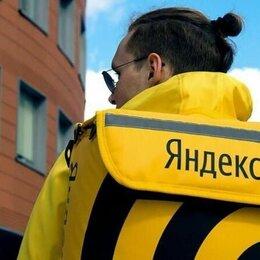 Курьеры - Пеший курьер в сервис партнера Яндекс.Еда, 0