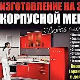 Кухонные гарнитуры - Мебель на заказ, 0