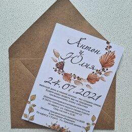Конверты и почтовые карточки - Приглашение на свадьбу в конверте, 0