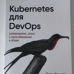 "Компьютеры и интернет - Джон Арундел ""Kubernetes для DevOps"", 0"