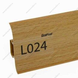 Плинтусы, пороги и комплектующие - LinePlast Плинтус L024 LinePlast Бук светлый 2500*58*22, 0