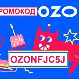 Подарочные сертификаты, карты, купоны - Озон промокод озон скидка озон баллы озон ozon n, 0