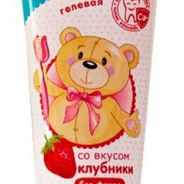 Зубная паста - BABIKO Клубника Зубная паста   детское 2 года +, 0
