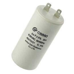 Радиодетали и электронные компоненты - CBB60 6uF 630V (SAIFU) Конденсатор пусковой, 0