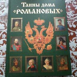 Искусство и культура - Тайны дома Романовых Вольдемар Балязин, 0