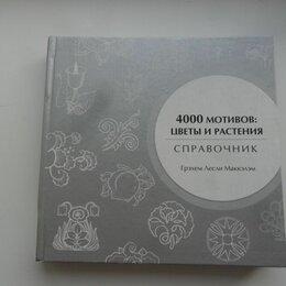 Дом, семья, досуг - 4000 мотивов: цветы и растения. Маккэлэм Г.Л. , 0