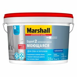 Краски - Краска Marshall Export-2 интерьерная  4,5л ВW, 0