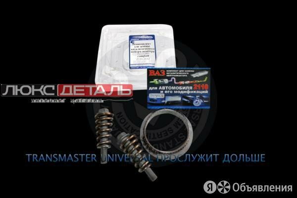 TRANSMASTER TR1260101C КОМПЛЕКТ для замены катализатора нейтралитического   з... по цене 281₽ - Масла, технические жидкости и химия, фото 0