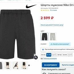 Шорты - Шорты Nike Original, 0