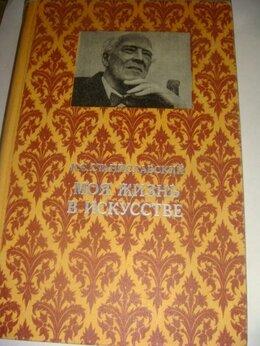 Искусство и культура - Станиславский моя жизнь в искусстве книга 1980 год, 0
