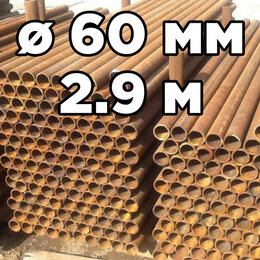 Металлопрокат - Труба НКТ Б/У (столб забора) диаметр 60мм стенка 5мм длина 2,90 метра, 0