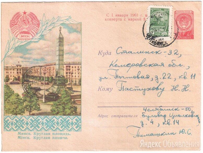 Конверт СССР Минск Круглая площадь 1960 по цене 125₽ - Конверты и почтовые карточки, фото 0
