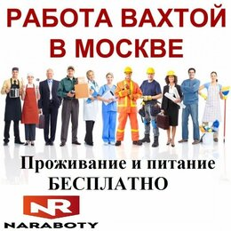 Разнорабочие - СБОРЩИК РАЗНОРАБОЧИЙ ВАХТА, 0