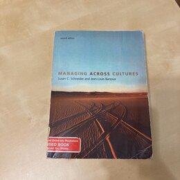 Бизнес и экономика - Учебник Managing Across Cultures, 0