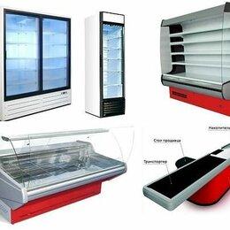 Холодильные витрины - Торговое, холодильное и технологическое оборудование НОВОЕ и Б/У, 0