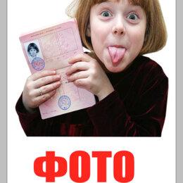 Фото и видеоуслуги - Фото на документы, визы, 0