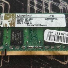Модули памяти - Оперативная память для ноутбука Kingston DDR2 2GB, 0