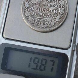 Монеты - серебряный рубль 1820 года, 0