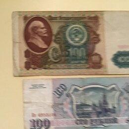 Банкноты - Л-3 Банкноты СССР, 0