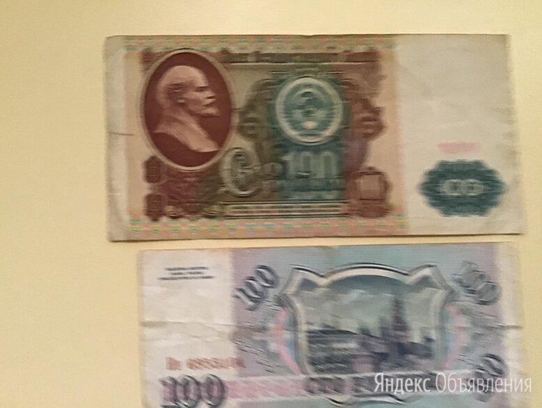 Л-3 Банкноты СССР по цене 600₽ - Банкноты, фото 0