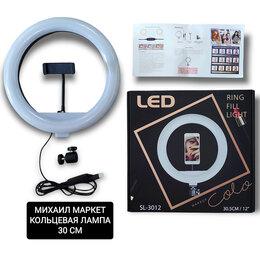 Осветительное оборудование - Кольцевая лампа 30см, 0