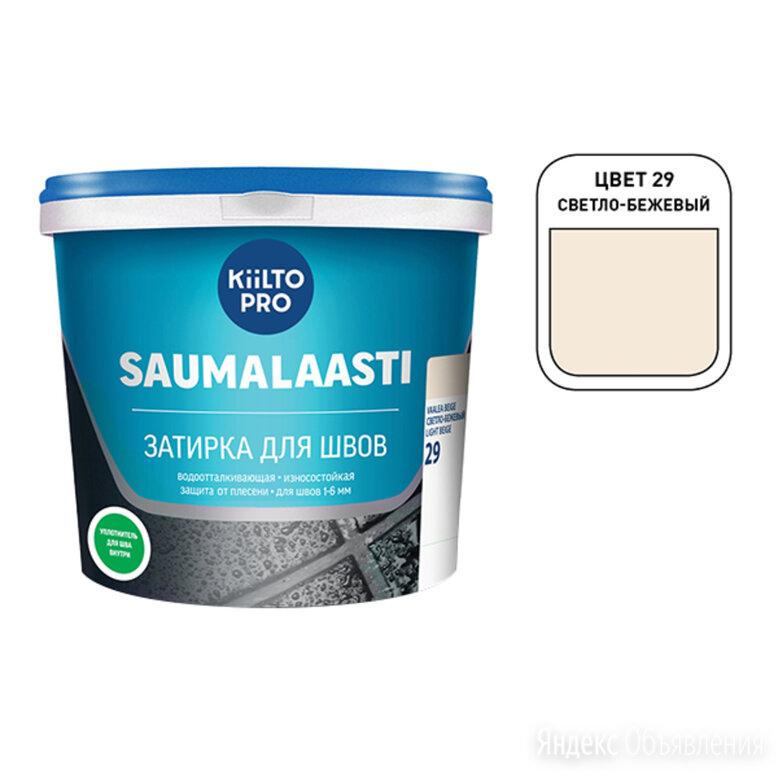 Затирка для швов Kiilto Saumalaasti 29 светло-бежевая 1кг по цене 310₽ - Готовые строения, фото 0