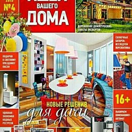 Журналы и газеты - Новые журналы (разная тематика), 0