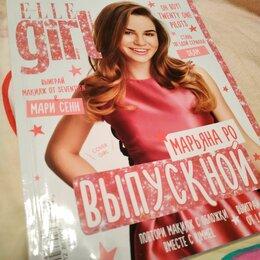 Журналы и газеты - Журналы Elle girl, 0
