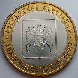 Монеты - 10 руб 2008 сп - Кабардино-Балкарская республика, 0