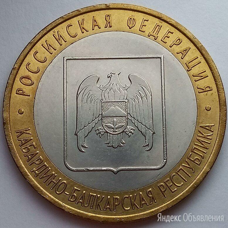 10 руб 2008 сп - Кабардино-Балкарская республика по цене 40₽ - Монеты, фото 0