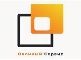 Окна - Оконный Сервис, 0