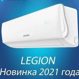 Кондиционеры - Legion LE-F12RH (до 40 кв.м) Со Склада в Пензе (Сплит-Системы в Пензе) , 0