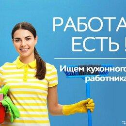 Уборщицы - Уборщица, Кухонный работник, 0