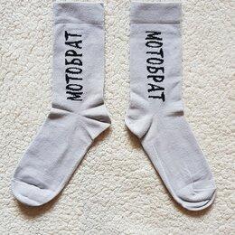 Носки - Мото/байкерские носки, размер 41-43, 0