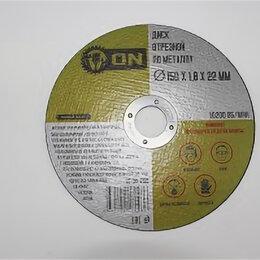 Для шлифовальных машин - 3-ON Диск отрезной по металлу 150х1,8х22 мм, 15-30-250, 0